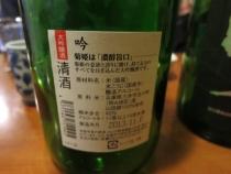 14-12-9 酒1うら