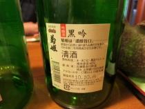 14-12-9 酒1裏2