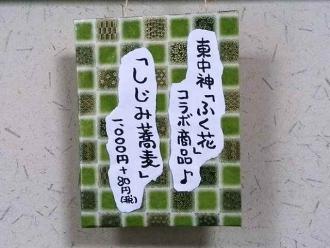 14-12-1 品しじみ完成