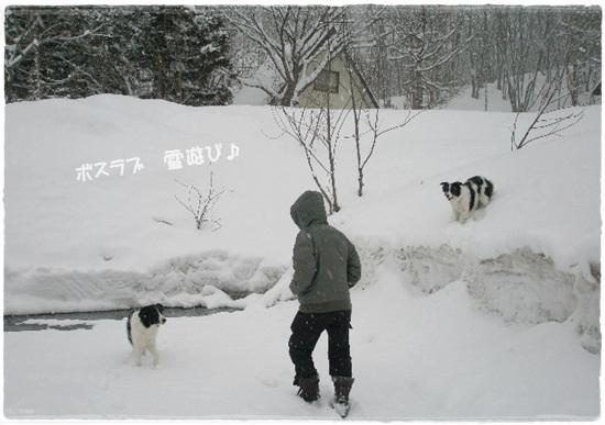 ボスラブ 雪遊び