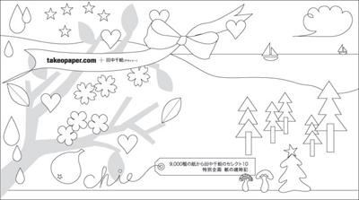 saijiki_top1.jpg