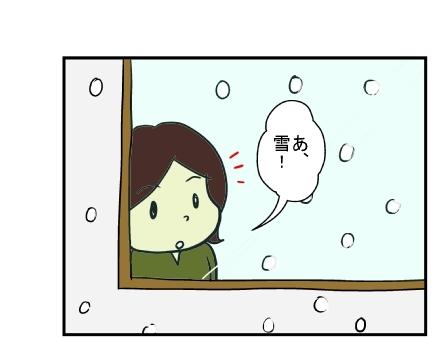 雪の日の夫1