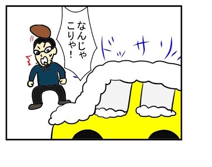 雪の日の夫5