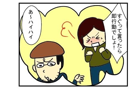 雪の日の夫4