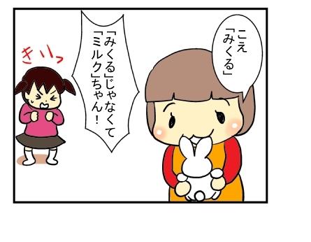 みくるちゃん4
