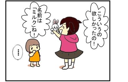 みくるちゃん3