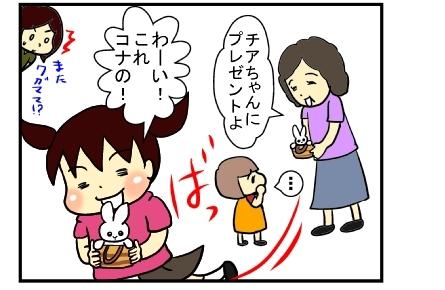 みくるちゃん2