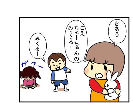 みくるちゃん5