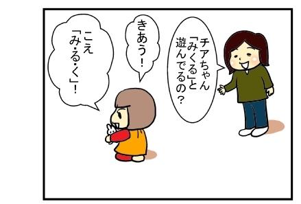みくるちゃん6