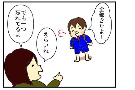 くつしたぁ!2