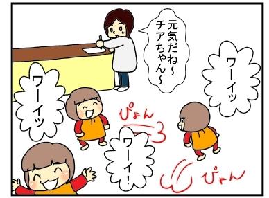 沈黙のチア3