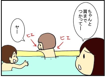風呂にて1