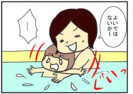 風呂にて3