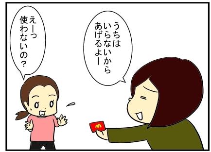 マックカード2
