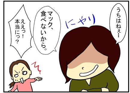 マックカード3