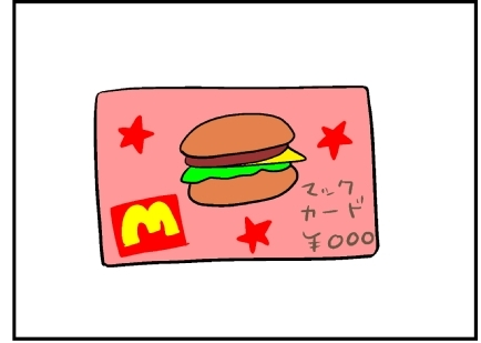 マックカード1