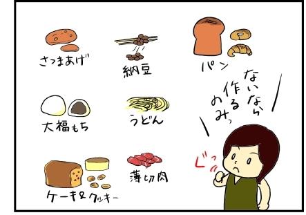 お弁当男子1