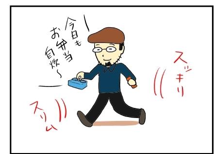 お弁当男子4