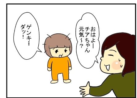 元気・・・ダッ2