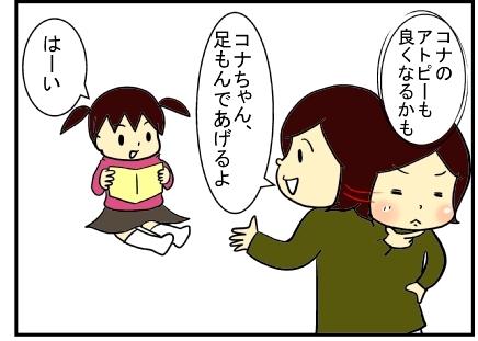 官足法24