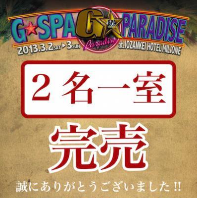 gspa2013_kanbai_2mei.jpg