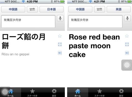 mooncake3.jpg