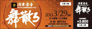 enbu-ticket.jpg