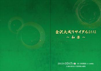 kanazawa2012prog_omo_1.jpg