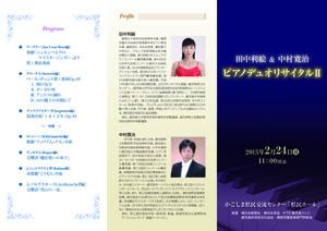 nakamura01.jpg