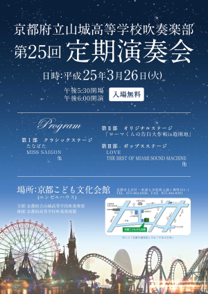 yamashiro2013C.jpg