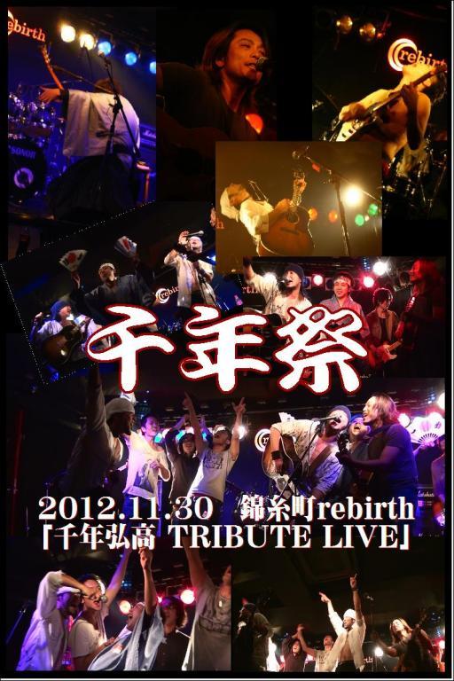 1130千年祭_convert_20121202084246