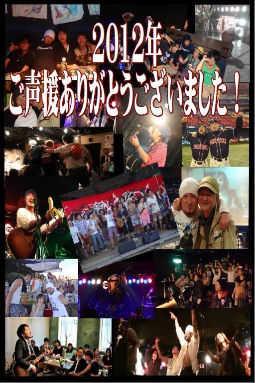 アリガトウ2012_convert_20121230060802