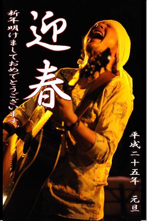 年賀_convert_20130103033327