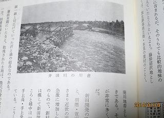 井田川の歴史