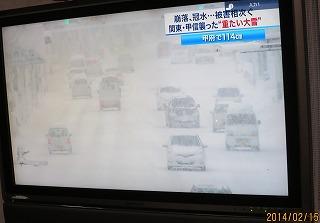 120年ぶりの大雪