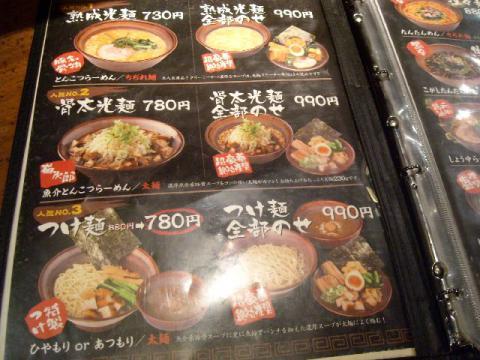 光麺・メニュー1