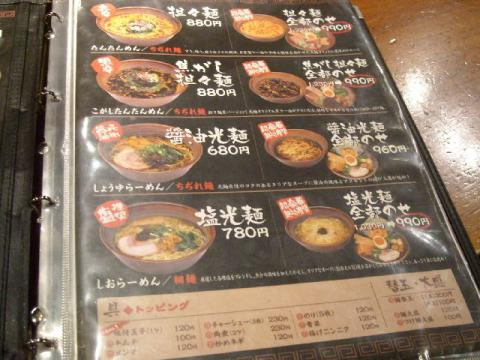 光麺・メニュー2