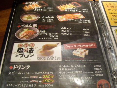光麺・メニュー3