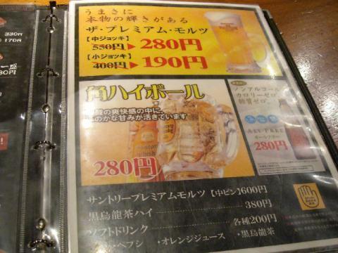 光麺・メニュー4