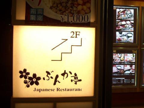 ぶんか亭・店