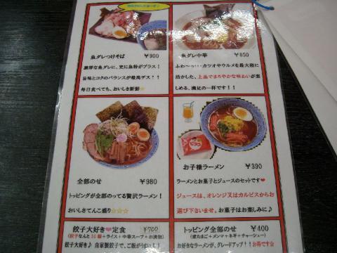 華炎・メニュー6