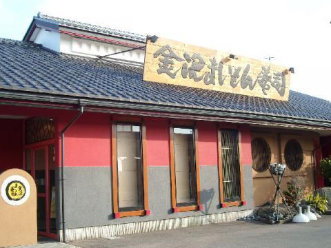 まいもん寿司・店