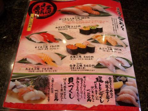 まいもん寿司・メニュー