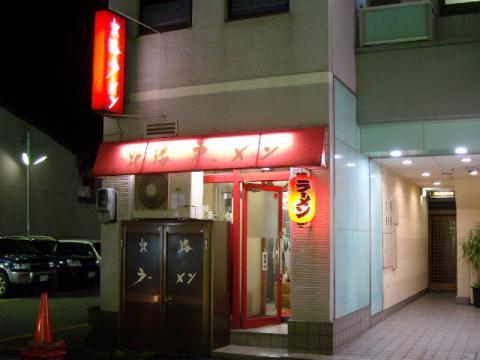 北海ラーメン・店