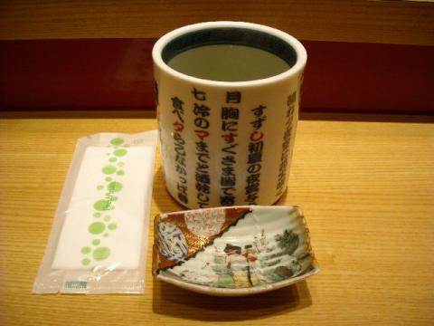 いきいき亭・お茶