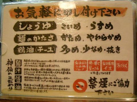 神仙・メニュー4