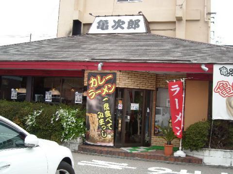 亀次郎・店