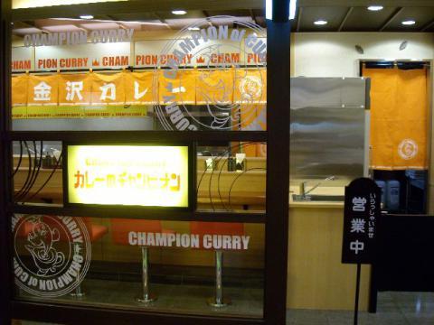 チャンピオンカレー・店