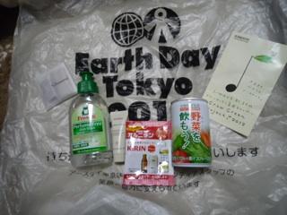 EarthDay2012