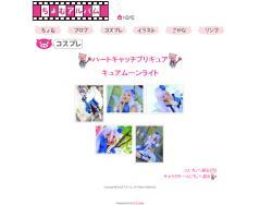 ハートキャッチプリキュア・キュアムーンライト-ちょむアルバム
